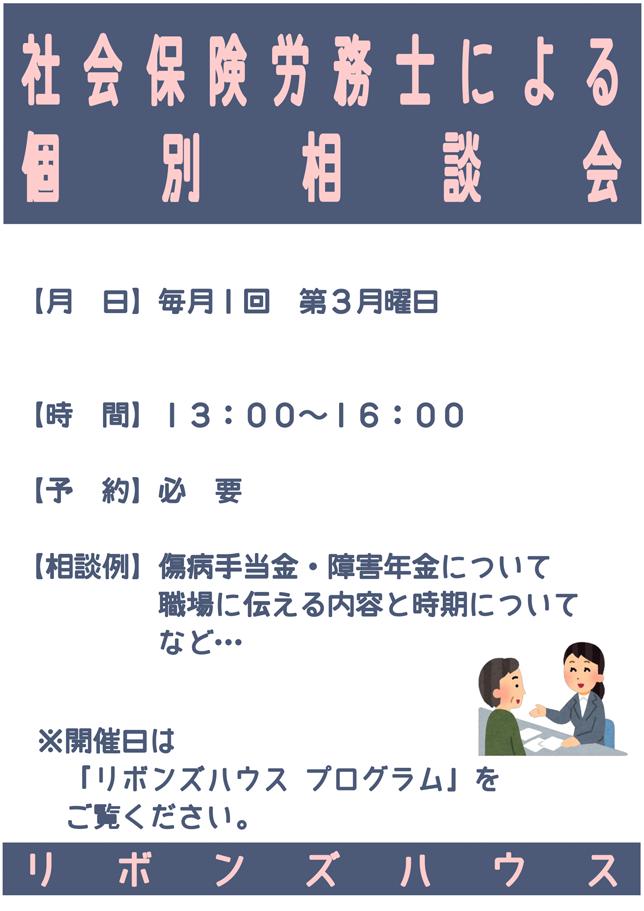社会保険労務士による個別相談会ポスター