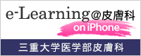 e-Learning@皮フ科