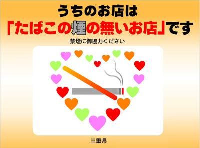 たばこの煙の無いお店