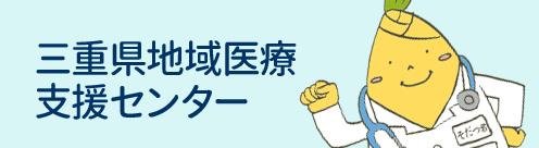 三重県地域医療支援センター
