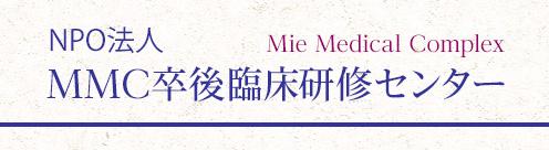 MMC卒後臨床研修センター