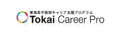 東海若手医師キャリア支援プログラム Tokai Career Pro