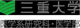 三重大学 医学系研究科・医学部