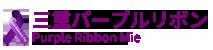 三重パープルリボン(Purple Ribbon Mie)