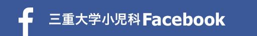 三重大学小児科Facebook