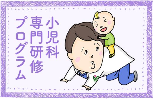 小児科専門研修プログラム