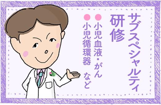 サブスペシャル研修(小児血液・がん/小児循環器)