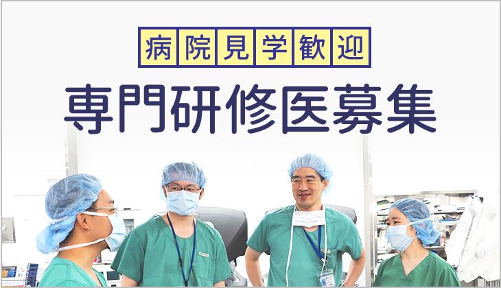 病院見学歓迎 専門研修医募集
