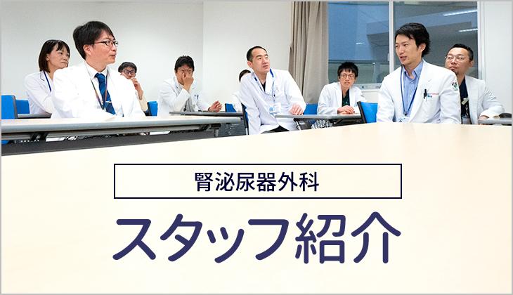 腎泌尿器外科 スタッフ紹介