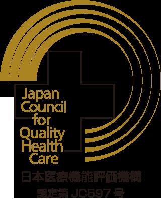 日本医療機能評価機構(Japan Council for Quality Health Care) 認定第JC597号