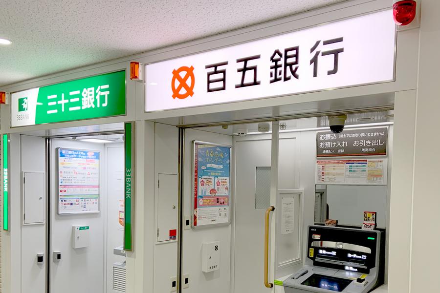 銀行ATM (キャッシュコーナー)