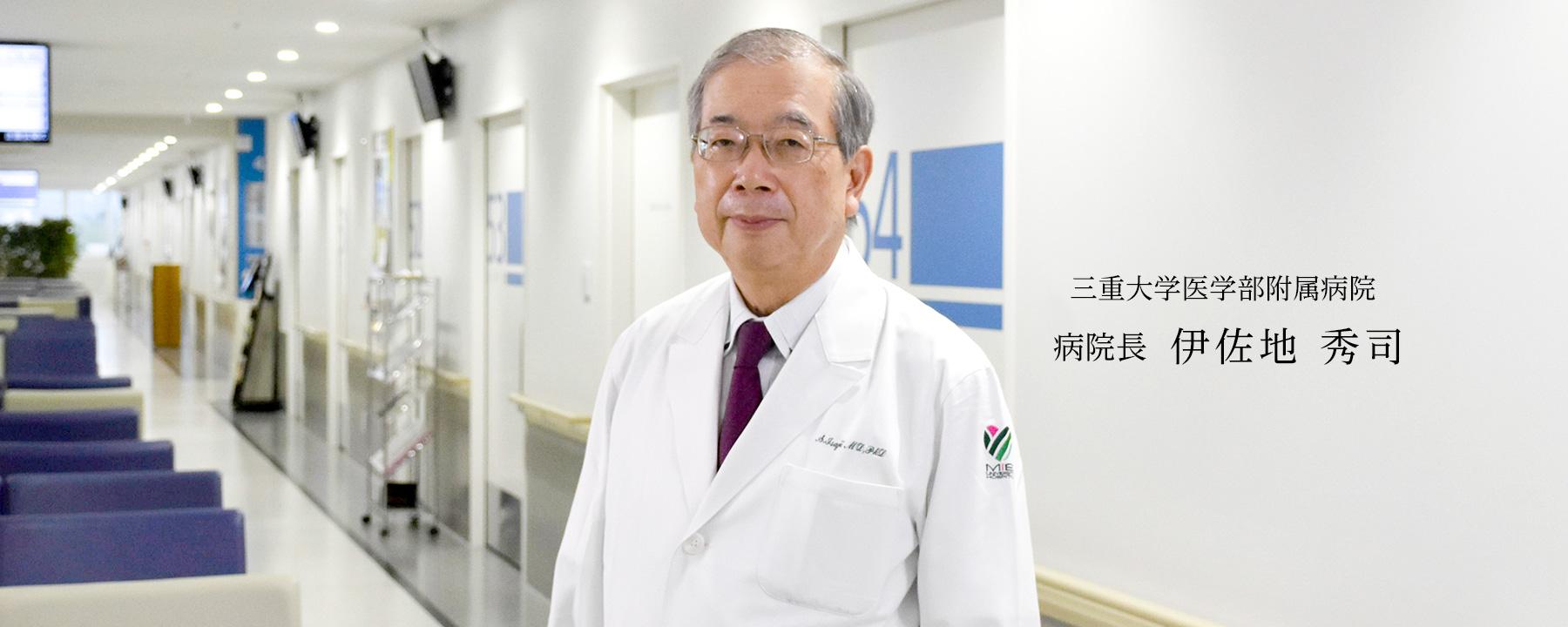 病院長 伊藤正明