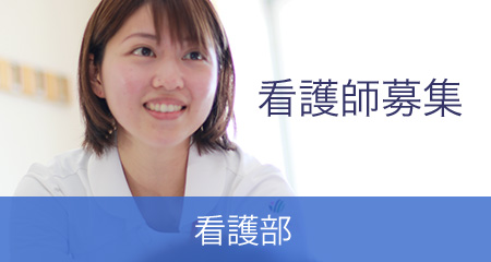 看護師・助産師-看護部
